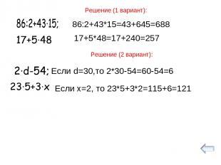 Решение (1 вариант): 86:2+43*15=43+645=688 17+5*48=17+240=257 Решение (2 вариант