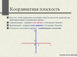 Координатная плоскость Для того, чтобы определить положение точки на плоскости,