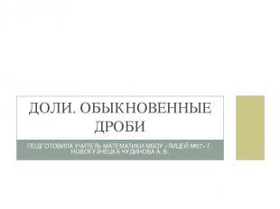 ПОДГОТОВИЛА УЧИТЕЛЬ МАТЕМАТИКИ МБОУ «ЛИЦЕЙ №27» Г. НОВОКУЗНЕЦКА ЧУДИНОВА А. В. Д