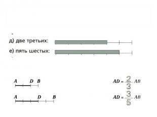 ЗАКРЕПИ: Покажи указанную часть отрезка Запиши, какую часть отрезка АВ составляе