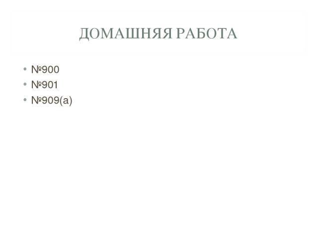ДОМАШНЯЯ РАБОТА №900 №901 №909(а)