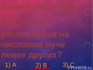 1) А 2) В 3) С