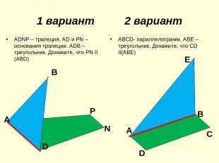 1 вариант 2 вариант АDNP – трапеция, АD и РN – основания трапеции. АDB – треугол