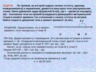 ЗАДАЧА. По прямой, на которой заданы начало отсчета, единица измерения(метр) и н