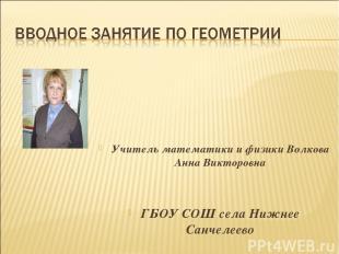 Учитель математики и физики Волкова Анна Викторовна ГБОУ СОШ села Нижнее Санчеле