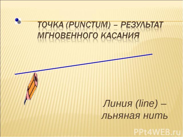 Линия (line) – льняная нить