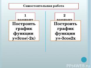 Самостоятельная работа 1 вариант 2 вариант Построить график функции у=3cos(-2x)