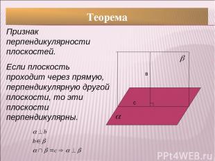 Теорема Признак перпендикулярности плоскостей. Если плоскость проходит через пря
