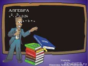 Учитель: Никонова Любовь Ильинична