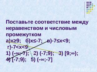 Поставьте соответствие между неравенством и числовым промежутком а)х≥9; б)х≤-7;