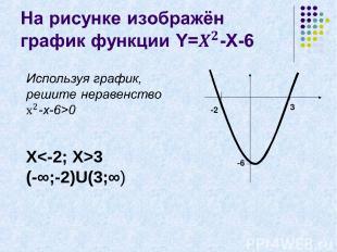 Х3 (-∞;-2)U(3;∞)