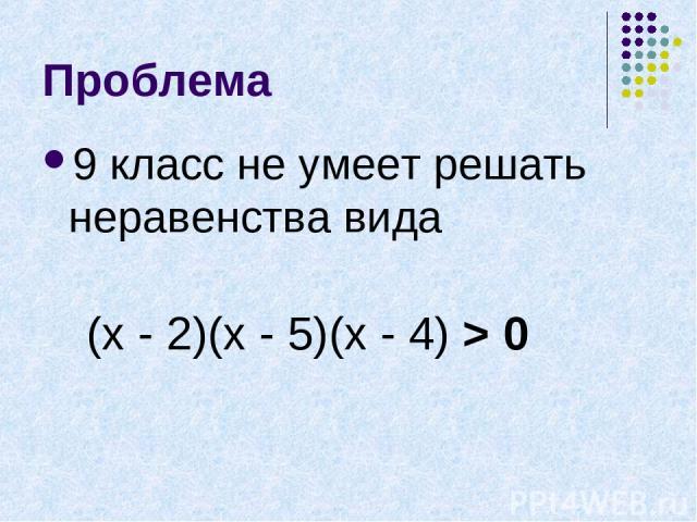 Проблема 9 класс не умеет решать неравенства вида (х - 2)(х - 5)(х - 4) > 0