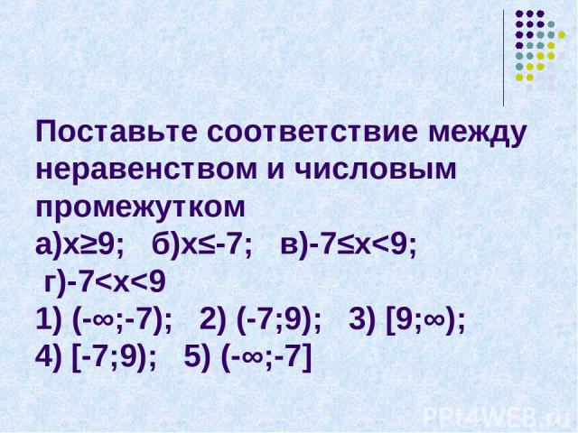 Поставьте соответствие между неравенством и числовым промежутком а)х≥9; б)х≤-7; в)-7≤х