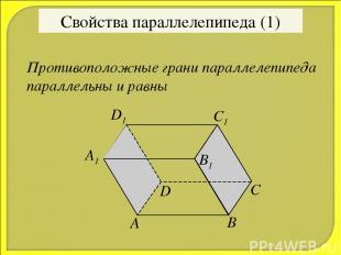А В С А1 D D1 B1 C1 Свойства параллелепипеда (1) Противоположные грани параллеле