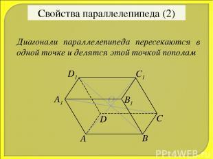 О Свойства параллелепипеда (2) Диагонали параллелепипеда пересекаются в одной то
