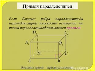 Прямой параллелепипед Если боковые ребра параллелепипеда перпендикулярны плоскос