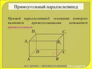 Прямоугольный параллелепипед Прямой параллелепипед, основания которого являются