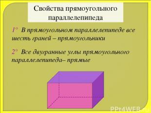 Свойства прямоугольного параллелепипеда 1° В прямоугольном параллелепипеде все ш