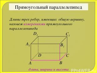Прямоугольный параллелепипед Длины трех ребер, имеющих общую вершину, назовем из