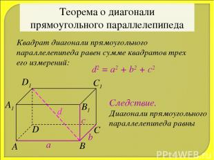 Теорема о диагонали прямоугольного параллелепипеда Квадрат диагонали прямоугольн