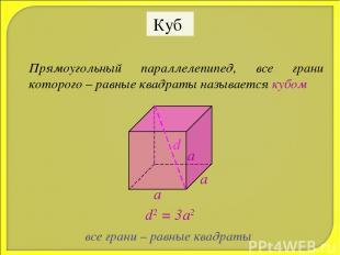 Куб Прямоугольный параллелепипед, все грани которого – равные квадраты называетс