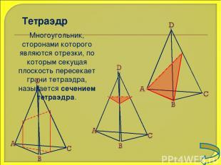 Тетраэдр Многоугольник, сторонами которого являются отрезки, по которым секущая