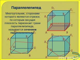 Параллелепипед Многоугольник, сторонами которого являются отрезки, по которым се