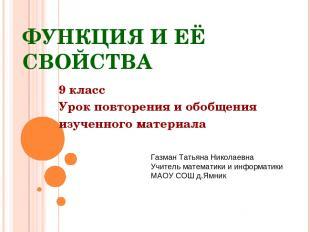 ФУНКЦИЯ И ЕЁ СВОЙСТВА 9 класс Урок повторения и обобщения изученного материала Г