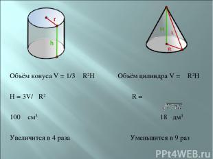 Объём конуса V = 1/3 π R2H Объём цилиндра V = π R2H H = 3V/π R2 R = 100 π см3 18