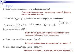 Опрос 1. Какое уравнение называется дифференциальным? Уравнение, содержащее прои
