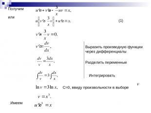 Получим или Выразить производную функции через дифференциалы Разделить переменны