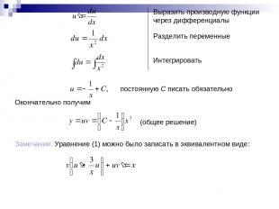 Выразить производную функции через дифференциалы Разделить переменные Интегриров