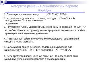 Алгоритм решения линейного ДУ первого порядка 1. Приводят уравнение к виду наход