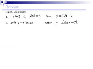 Примеры Решить уравнения: 1. 2. Ответ: Ответ: