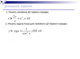 Домашнее задание 1. Решить линейное ДУ первого порядка 2. Решить задачу Коши для