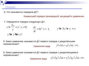 Опрос 7. Определите порядок следующих ДУ: 9. Какое уравнение называется ДУ перво