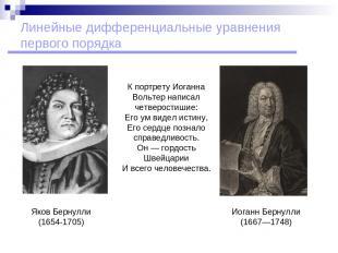 Линейные дифференциальные уравнения первого порядка Иоганн Бернулли (1667—1748)