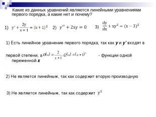 1) Какие из данных уравнений являются линейными уравнениями первого порядка, а к