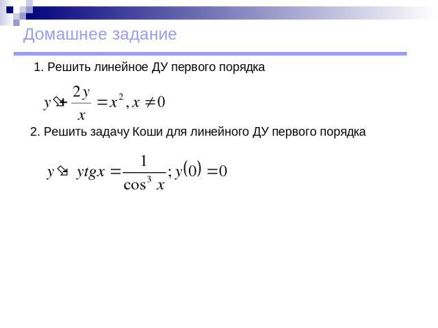 Домашнее задание 1. Решить линейное ДУ первого порядка 2. Решить задачу Коши для линейного ДУ первого порядка