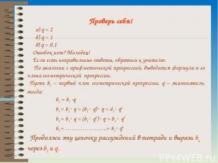 Проверь себя! а) q = 2 б) q = 1 в) q = 0,1 Ошибок нет? Молодец! Если есть неправ