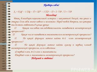 Проверь себя! S6 = b1(q6 – 1 )/(q – 1) = 2(36 – 1 )/(3 – 1) = 2 ·728 / 2 = 728 М