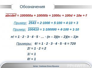 Автор: Семёнова Елена Юрьевна Деление с остатком a = bq + r a – делимое b – дели