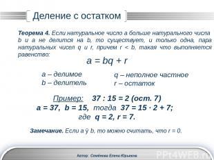 Автор: Семёнова Елена Юрьевна Простые числа Если натуральное число имеет только
