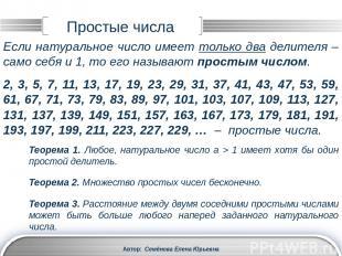 Автор: Семёнова Елена Юрьевна Cоставные числа Если натуральное число имеет более