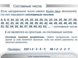 1, 2, 3, 4, 6, 8, 12, 16, 24, 32, 48, 96 Делители числа 72: Автор: Семёнова Елен