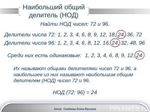 Автор: Семёнова Елена Юрьевна Наибольший общий делитель (НОД) Два натуральных чи