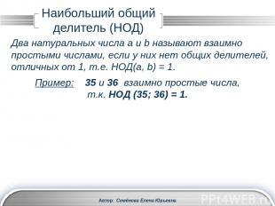 18, 36, 54, 72, 90, 108, 126, 144, … Кратные числа 12: Автор: Семёнова Елена Юрь