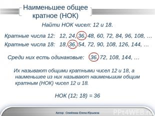 Автор: Семёнова Елена Юрьевна Разложение на простые множители 3780 = 22 ∙ 33 ∙ 5