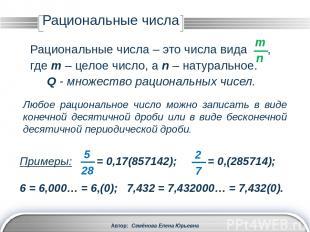 Рациональные числа Автор: Семёнова Елена Юрьевна Верно и обратное утверждение: Л