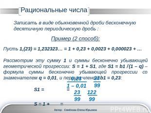 Иррациональные числа Автор: Семёнова Елена Юрьевна Термины «рациональное число»,